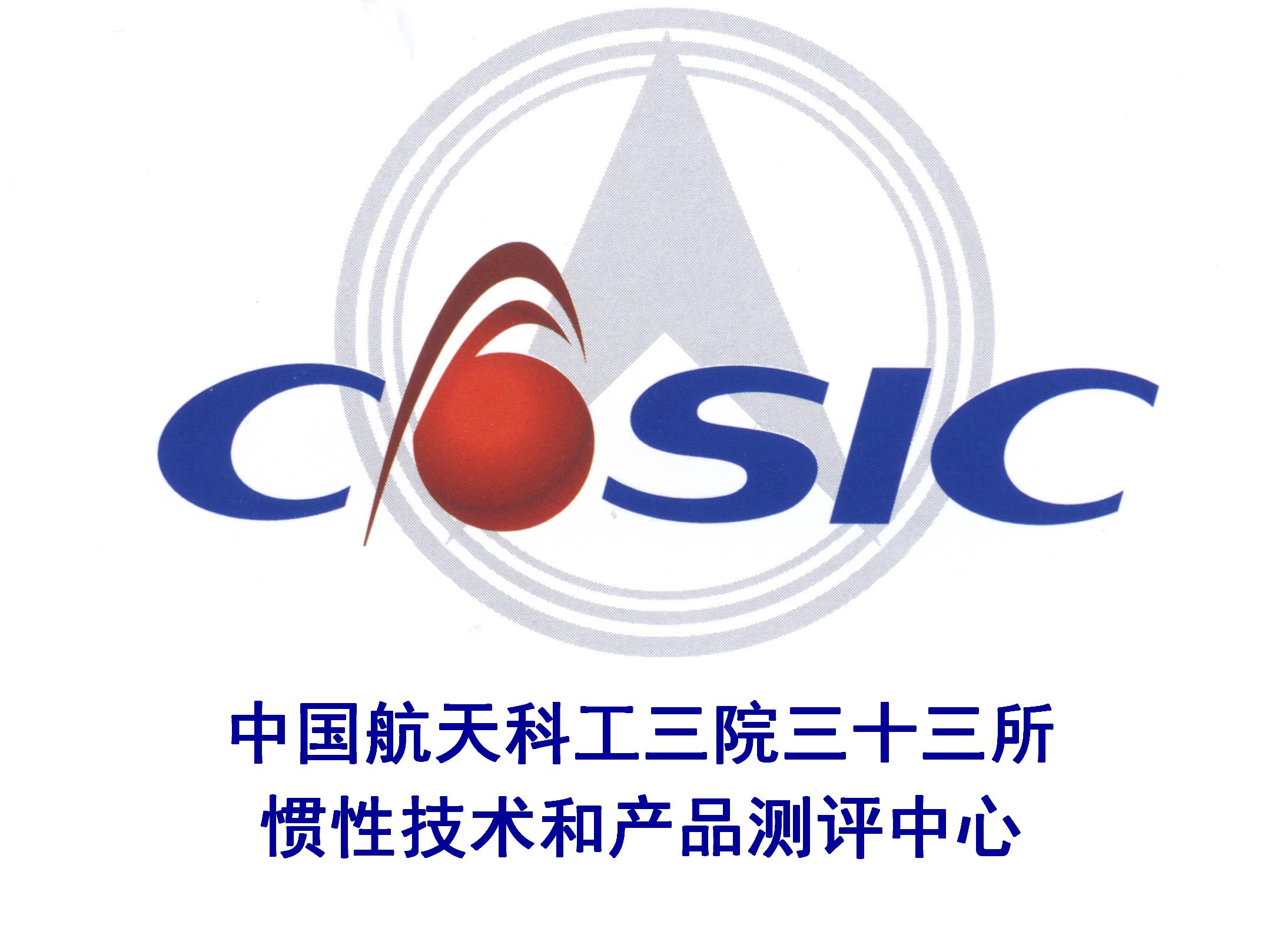 中国航天科工集团公司惯性技术和产品测评中心